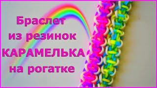 Браслет из резинок на рогатке КАРАМЕЛЬКА | Как сплести браслет из резинок на рогатке