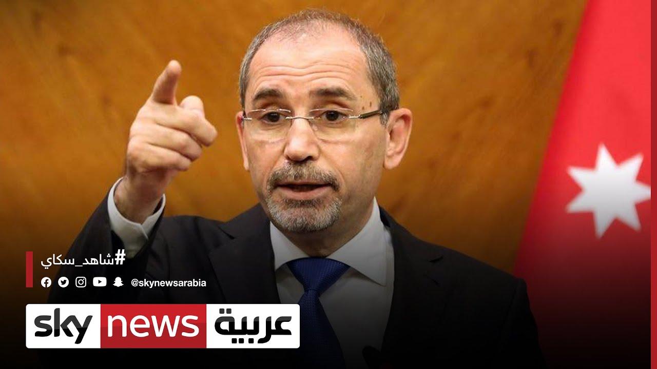 وزير الخارجية الأردني لسكاي نيوز عربية: ندعو إلى احترام الوضع التاريخي للقدس