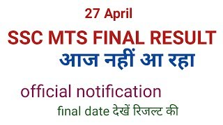 Ssc mts result 27 april   mts final result date   mts result delayed   ssc status report