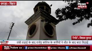 लंबी लड़ाई के बाद राजेंद्र कॉलेज के कर्मियों ने जीत के बाद बाटा मिठाई