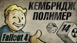 Fallout 4 - Прохождение. Силовая броня в Кембридж Полимер 14