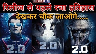 Robot 2.0 movie created history | official trailer | akshay kumrar | rajnikant | amy jackson