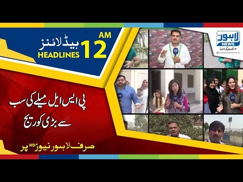 12 AM Headlines Lahore News HD - 21 March 2018