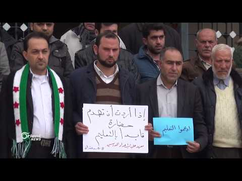وقفة احتجاجية للمعهد التدريسي بريف حلب بعد توقف الرواتب  - 20:20-2018 / 2 / 20