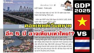 คอมเมนต์เวียดนามเกี่ยวกับการเปรียบเทียบ GDP ไทย-เวียดนามในช่วงปี 2021-2025