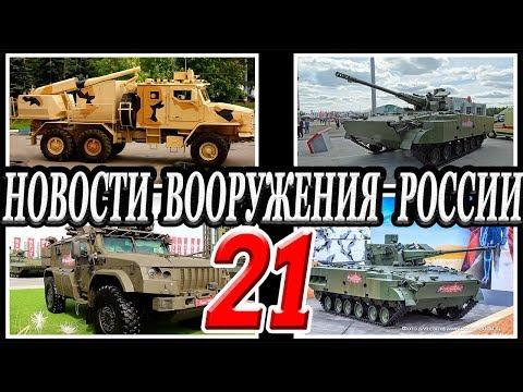 Оружие России 21.Военная техника и вооружение.Последние новости впк .