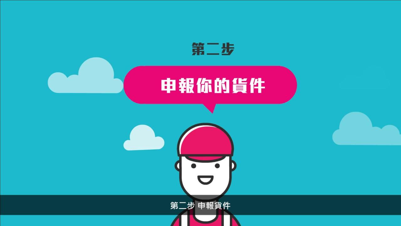 DimBuy 轉運流程 簡易4個步驟 - YouTube