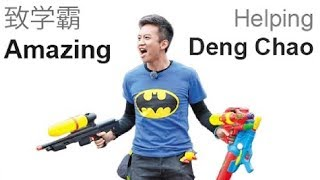 Correcting Deng Chao's English | 纠正邓超英语口语错误