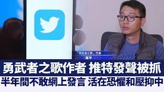 推特發聲被抓 「勇武者之歌」作者談經歷|@新聞精選【新唐人亞太電視】三節新聞Live直播 |20210105 - YouTube