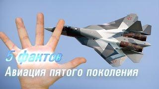 5 фактов - Авиация пятого поколения