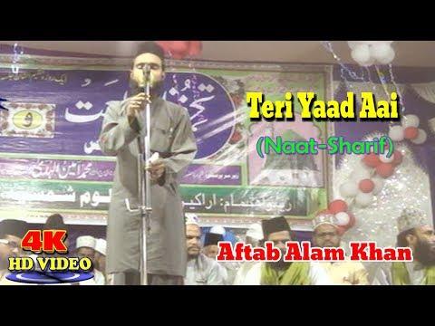 उर्दू नात शरीफ़- اردو نعت شریف !तेरी याद आई ! Aftab Alam Khan! Urdu Naat Sharif New