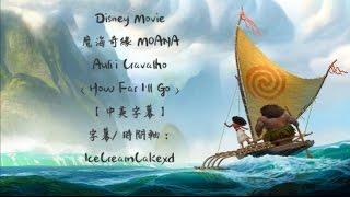 【中英字幕】Auli'i Cravalho - How Far I'll Go (Disney Movie MOANA 魔海奇緣)