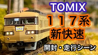 【TOMIX】117系新快速 ~開封・走行シーン~【鉄道模型】