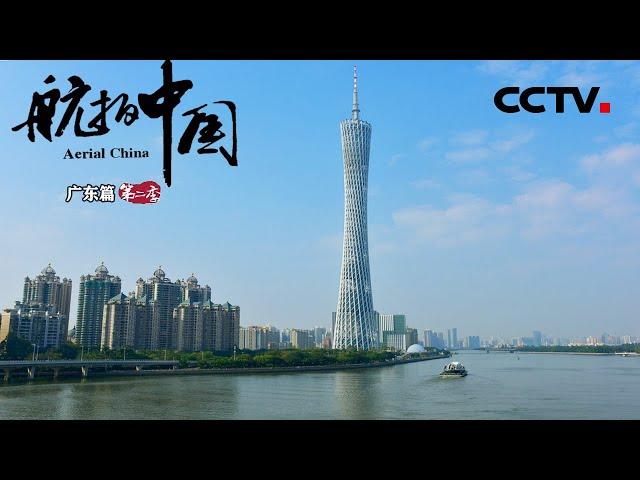《航拍中国》第二季 第五集 广东:御风飞行凌空鸟瞰 原来你是这样的广东 | CCTV纪录