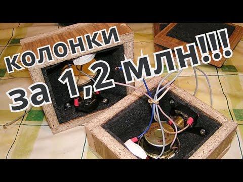 Отечественные колонки за 1 200 000 рублей!!!