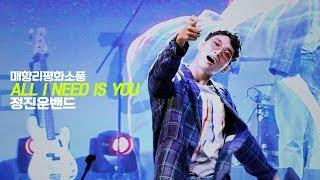 180908 정진운 JEONGJINWOON - ALL I NEED IS YOU 직캠 @매향리평화소풍