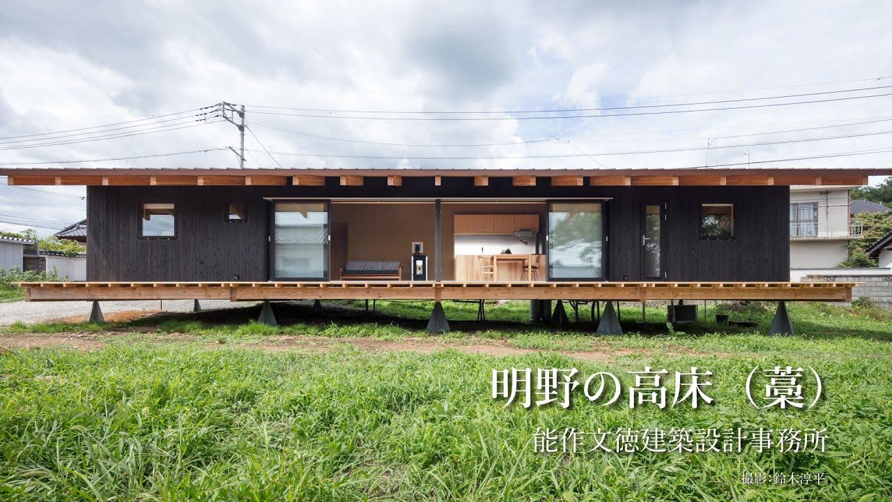 新建築住宅特集2021年10月号|明野の高床(藁)|能作文徳建築設計事務所