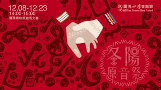 2018蘭博四季音樂節-冬陽原音祭預告影片縮圖