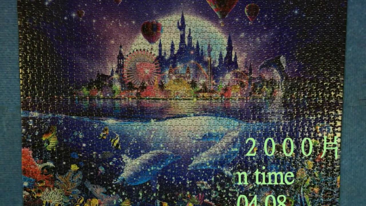 拼圖2000片(Puzzzle 2000 Piece ) - YouTube