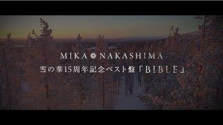 2019.1.30リリース!中島美嘉「雪の華15周年記念ベスト盤 BIBLE」アルバムダイジェスト