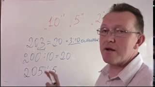 Признаки делимости на 10, 5, 2. Математика  6 класс