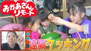 【新企画】美奈子ママが遠隔操作で子供達にお菓子作りを指示「お母さんとリモート」