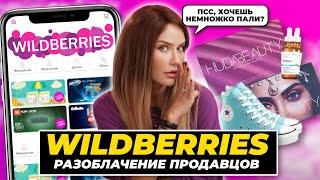 Разоблачение WILDBERRIES | Кто и что там продает?