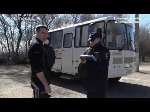 Липовый осмотр на границе Орловской области