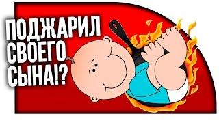 ПОДЖАРИЛ СВОЕГО СЫНА! - WHO IS YOUR DADDY