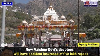 Now Vaishno Devi's devotees will have accident insurance of five lakh rupees | JKupdate