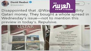 Baixar تفاعلكم | مغردون: قطر تلمع صورتها بالصحف الأميركية