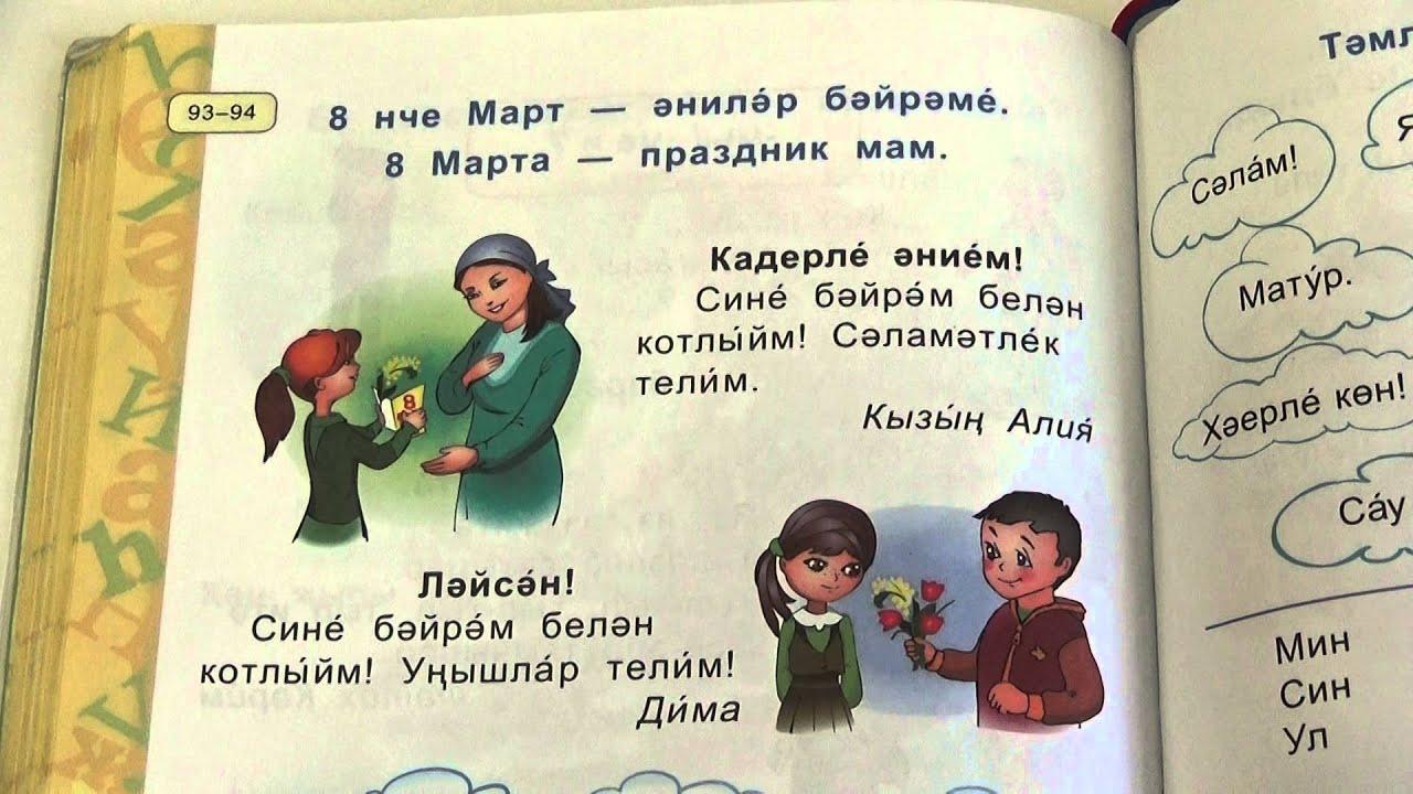 Поздравление с 8 марта на русском и татарском