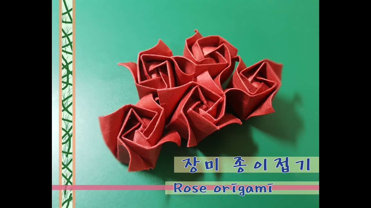 금빛 [종이접기] 장미, rose origami - YouTube - photo#49