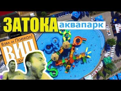 Аквапарк Затока, Украина. Обзор и цены, видео, горки ...