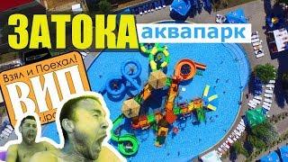 Аквапарк Затока, Украина. Обзор и цены, видео, горки - кобра и камикадзе 2019