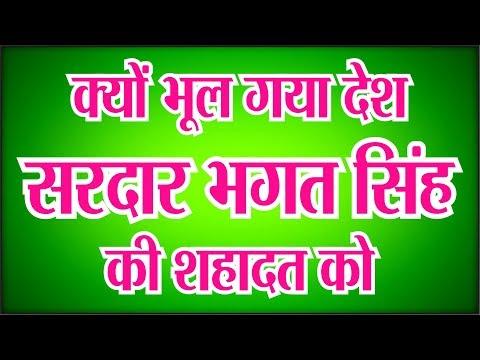 क्यों भूल गया देश सरदार भगत सिंह की शहादत को