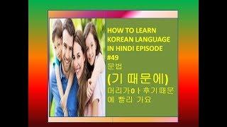 HOW TO LEARN KOREAN LANGUAGE IN HINDI EPISODE # 49 문법 기 때문에 머리가 0ㅏ후기 때문에  빨리  가요