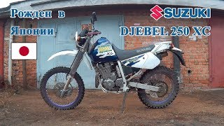 Suzuki Djebel 250 XC, честный обзор. Легендарный эндуро мотоцикл.