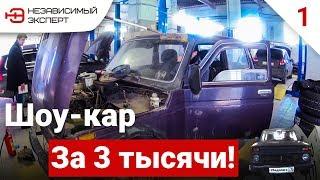 ШОУ CAR ИЗ НИВЫ ЗА 3000р!!! - БЕДОЛАГА#1
