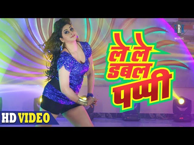 Le Le Double Puppy | ले ले डबल पप्पी | Dabang Daroga | Superhit CG Movie Full Song | Glory Mohanta