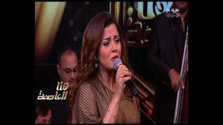 هنا العاصمة | ايمان عبدالغني تغني
