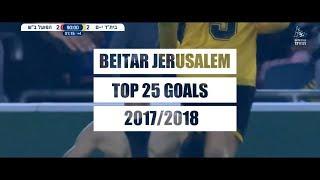 25 הגולים היפים של בית''ר ירושלים (2017\2018) Top 25 Goals Beitar Jerusalem