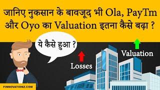 बडे बडे Losses के बावजूद Ola, PayTm और Oyo का Valuation Billions में कैसे?