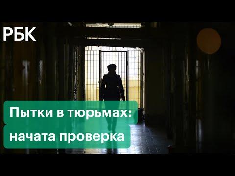Пытки в тюрьмах: генпрокуратура начала проверки - какие могут быть последствия?