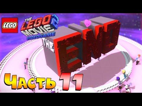Прохождение The LEGO Movie 2 Videogame [Часть 11] Финальная Церемония!