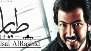 faisal al rashed tayara now فيصل الراشد طيارة حالياً