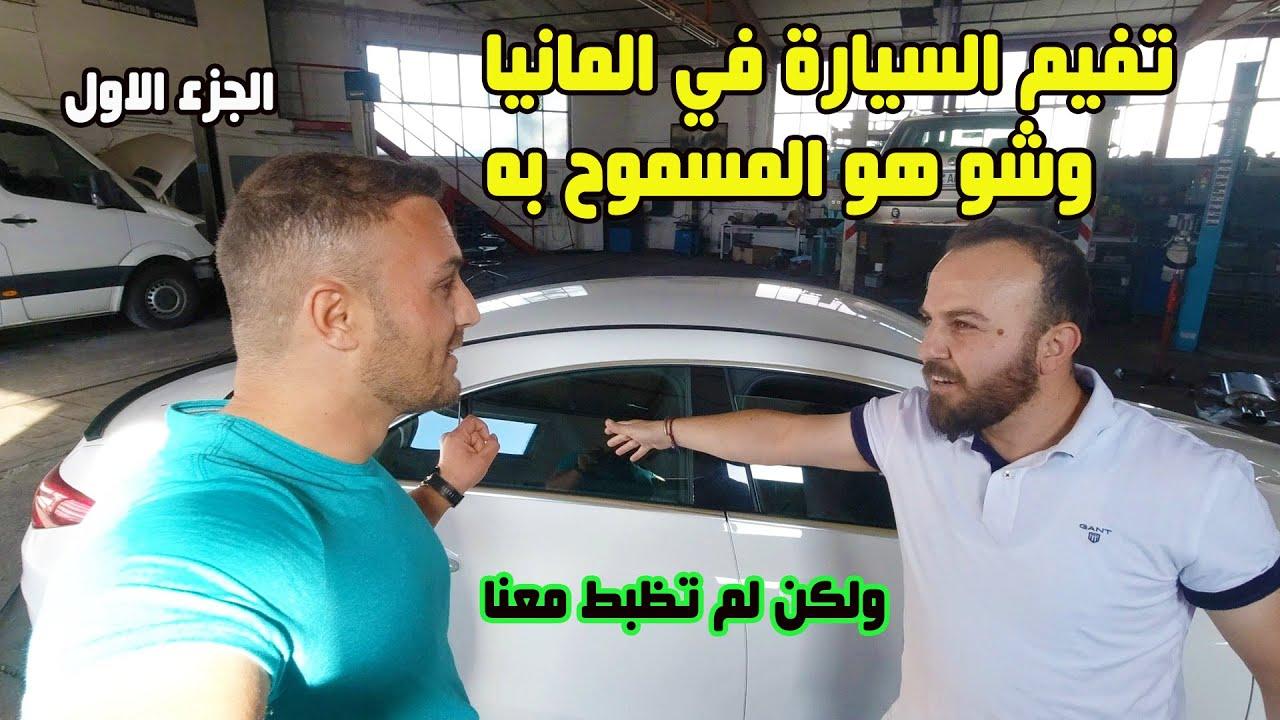 تعلم تعمل فيمة لسيارتك بنفسك ؟ الجزء الاول