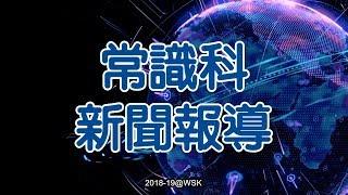 Publication Date: 2018-11-02   Video Title: 2018-19 新聞報導第二輯