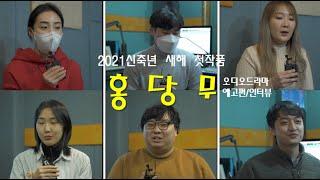 2021보이스멘토명작극장 [홍당무] 예고/…
