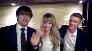 Отзывы после свадьбы 16 июня 2016 тамада в Омске Александр Марков